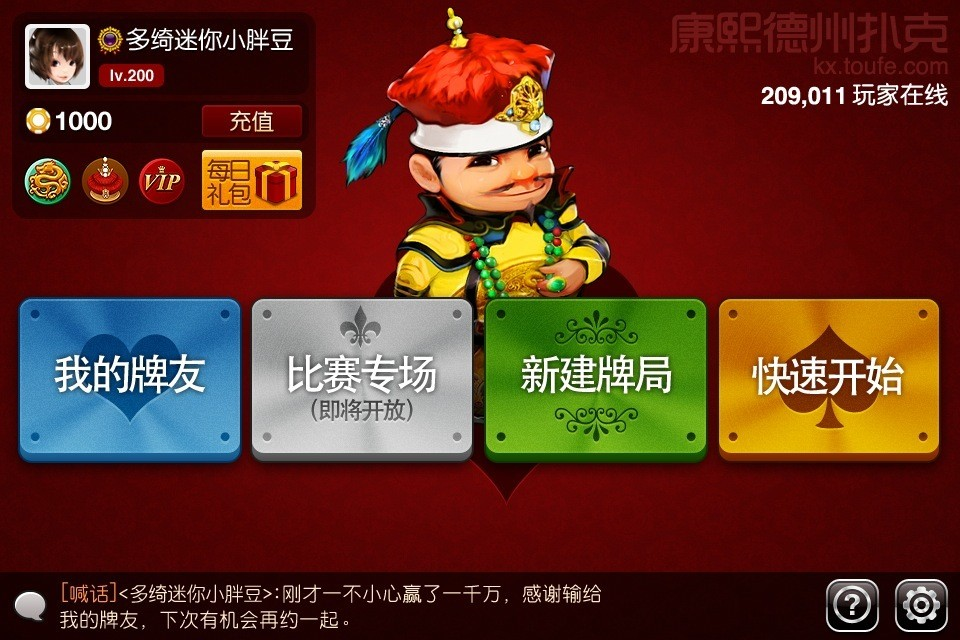 Screenshot 康熙德州扑克