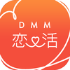 【DMM恋活】Fb/DMMアカウントでご利用できる。恋愛マッチングサービス